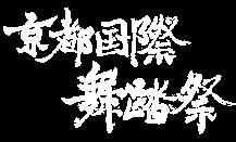 京都国際舞踏フェスティバル -Kyoto International Butoh Festival